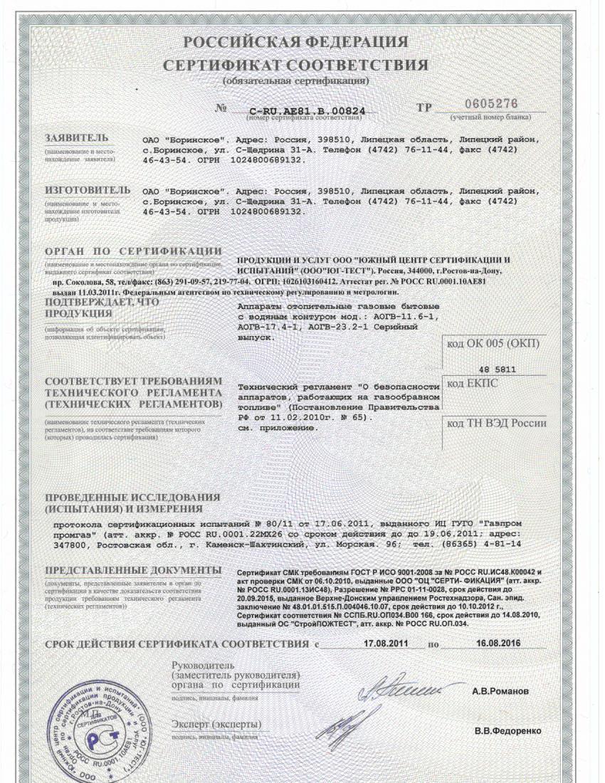 Сертификат соответствия и разрешение на котел аогв